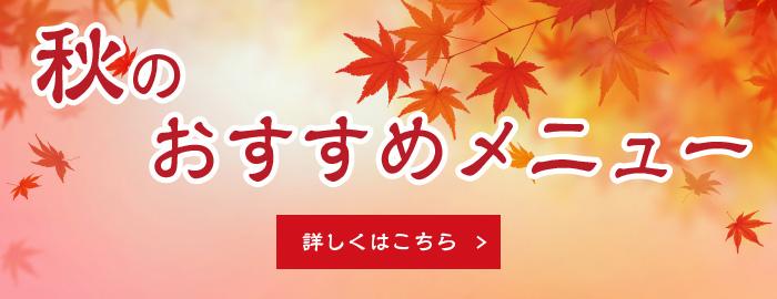 秋メニュー